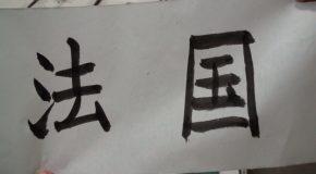 # 195: Learning… Chinese language